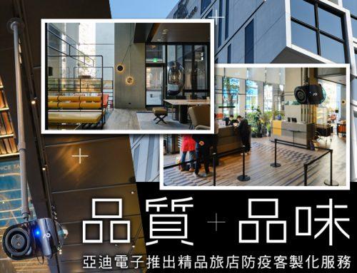 亞迪電子推出精品旅店防疫客製化服務