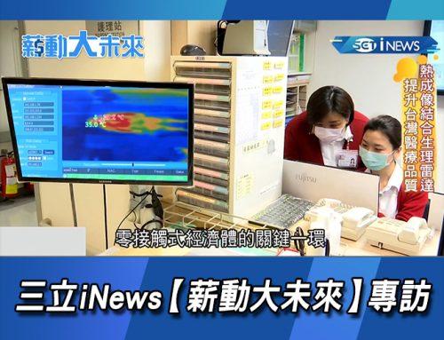 三立iNews專訪 -【薪動大未來】